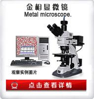金相显微镜报价